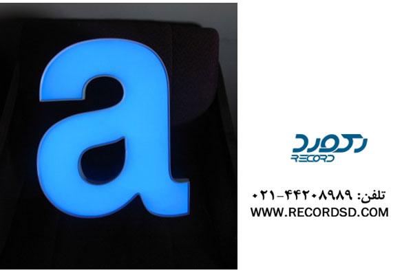 نمونه تابلوهای حروف برجسته ترکیبی آبی و سفید
