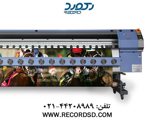 دستگاه چاپ بنر شرکت رکورد