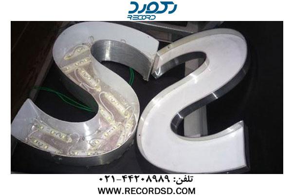 اجزای تابلوهای حروف برجسته