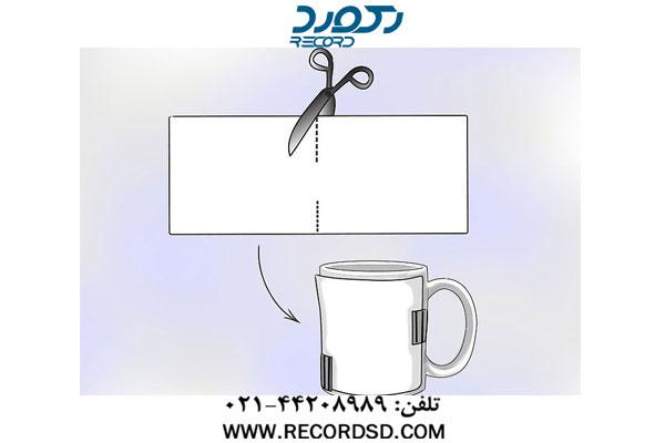 نحوه قرار دادن طرح چاپ شده روی لیوان