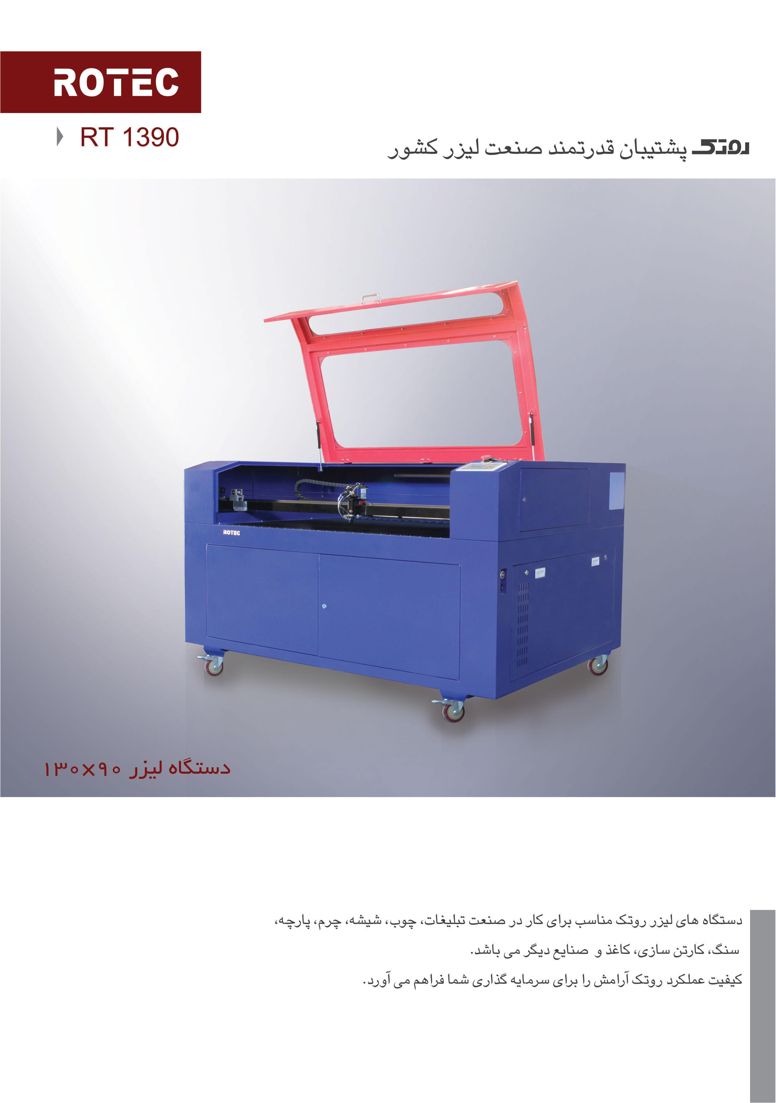 کاتالوگ دستگاه لیزر