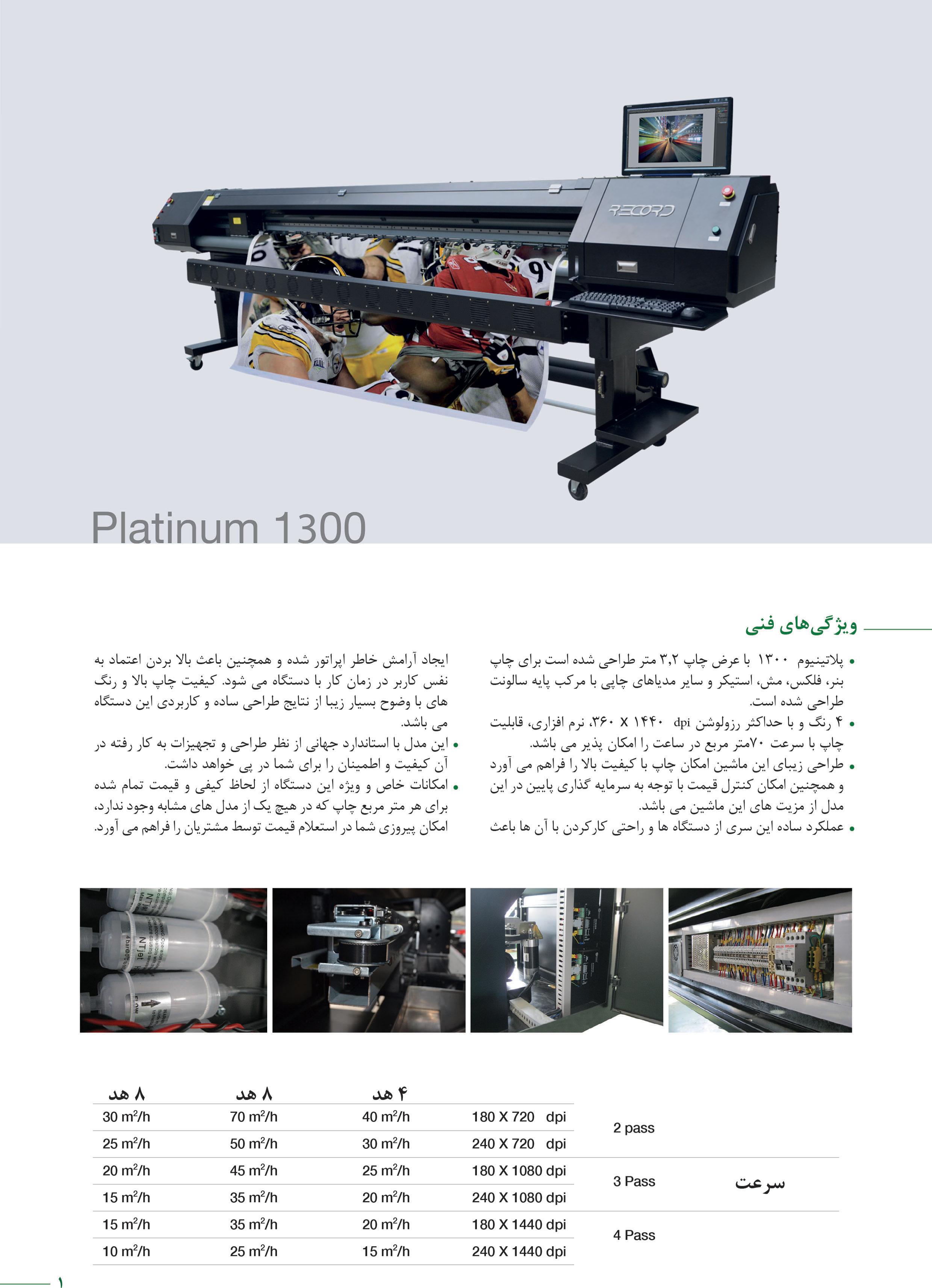 کاتالوگ دستگاه چاپ بنر PL1300