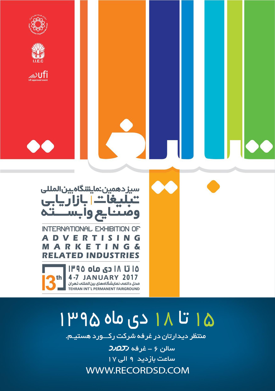 دعوت به سیزدهمین نمایشگاه بین المللی تبلیغات ، بازاریابی و صنایع وابسته تهران، دی ماه 95